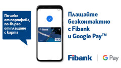 Клиентите на Fibank с карти Visa вече могат да използват Google Pay