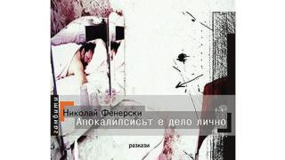 """""""Апокалипсисът е дело лично"""" от Николай Фенерски"""