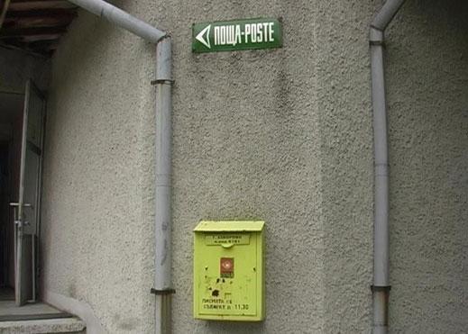 """10 на сто от пощенските услуги са в """"сивата зона"""""""