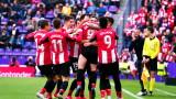 Атлетик (Билбао) прегази Валядолид с 4:1, в мач от испанската Ла Лига