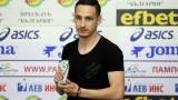"""Емил Стоев получи наградата си за """"Футболист на кръга"""""""