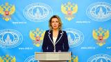 САЩ принудиха 96 руснаци да напуснат страната, обяви Москва