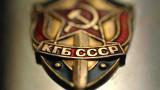 Старо учебно пособие на КГБ разкрива произхода на стратегията за фалшиви новини