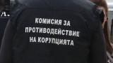 Антикорупционната комисия пое всички структури за борба с корупцията