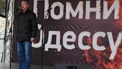 Москва: Киев пречи за разследването на трагедията от майдана в Одеса