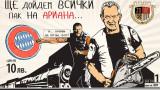 Феновете на Локомотив (Пловдив) организират виртуална екскурзия за мача с ЦСКА