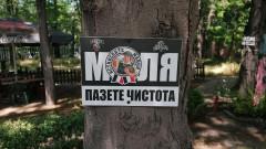Феновете на Локомотив (Пловдив) продължават с добрите дела