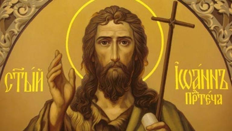 Църквата почита свети Йоан Кръстител