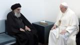 Историческа среща: папа Франциск и аятолах Али ас Систани