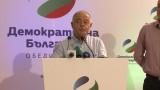 Демократите искат Борисов да възстанови правото и парите в хазната
