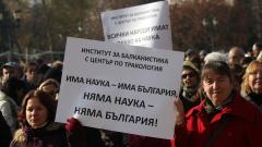 Няма наука - няма България, обявиха протестиращи учени и поискаха повече пари