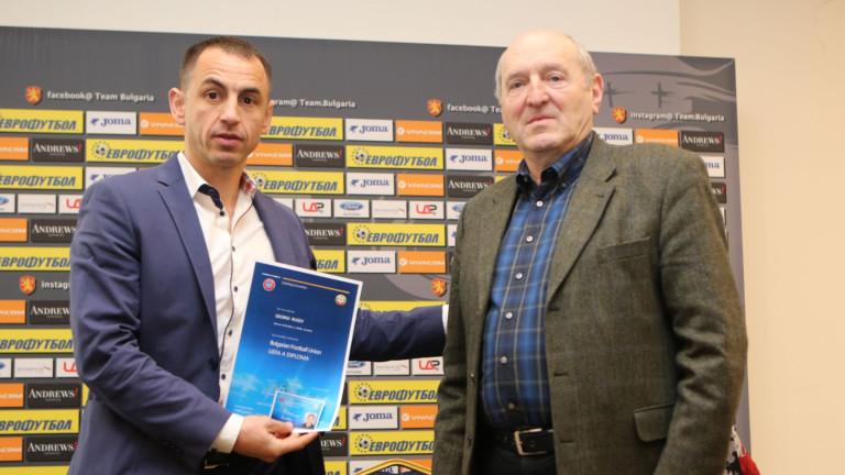 Георги Илиев днес получи треньорския си лиценз УЕФА А от