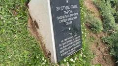 Паметна плоча скара Трайчо Трайков и Калоян Паргов