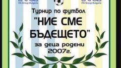Стартира международен турнир за развитие на детско-юношеския футбол в България