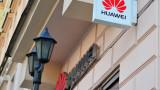 Пенгатона спаси Huawei от нови санкции