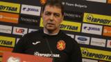 Петър Хубчев: Шест точки от мачовете с Черна гора и Косово? Всичко е възможно!