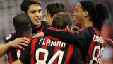 Торино и Милан завършиха наравно 2:2