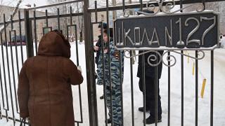 Затвориха училището в руския Перм след боя с ножове - 15 са ранените