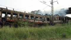 Гледат делото за пожара във влака София-Кардам