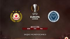 Ето в колко часа ще е реваншът между ФК Рига и ЦСКА