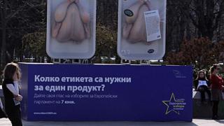 С 2-метрови пилета пред НДК вдигат активността на евроизборите