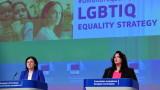 Спазвай правата на ЛГБТ общността или губиш европари, предлагат в ЕС