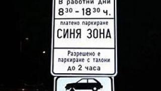 Синя зона и в Хасково