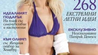 Петя Павлова обещава да разкрие интимни тайни пред списание Grazia