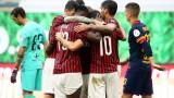 """Милан победи Рома с 2:0 в мач от Серия """"А"""""""