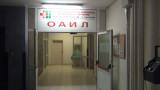 Украинец е изолиран в болницата в Стара Загора със съмнение за коронавирус