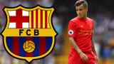 В Испания убедени: Коутиньо е на крачка от Барселона!