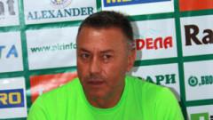 Неделчо Матушев е новият наставник на Спартак (Варна)