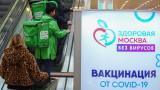 Руската ваксина EpiVacCorona трябва да осигурява едногодишен имунитет