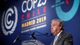 Шефът на ООН: Провалът с климата ще означава икономическа катастрофа