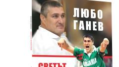 Преди мача на националите: Любо Ганев ще раздава автографи върху новата си книга