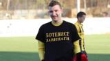 Тодор Неделев: Най-тежко ми е, че няма да мога да играя в дербито