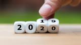 Светът е готов да поеме по нов икономически курс от 2020 година
