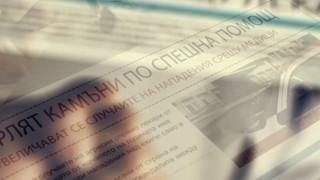 Раследват поредно нападение над лекари във Велико Търново