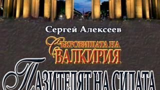 """Култовата руска поредица """"Съкровищата на Валкирия"""" вече на пазара"""