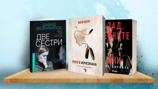 3 книги за уикенда