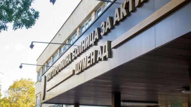 Предлагат възстановяване на Белодробната болница в Шумен