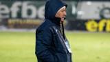 Славиша Стоянович: Допуснахме грешки, но трябва да започнем да печелим точки