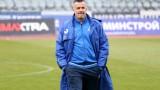 Людмил Киров: Дузпата е част от футбола и това помага